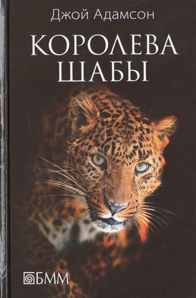 Адамсон Дж. Королева Шабы. История жизни африканского леопарда