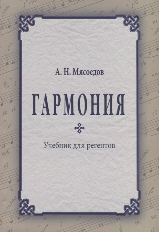 Мясоедов А. Гармония. Учебник для регентов владимир мясоедов заместитель для демиурга