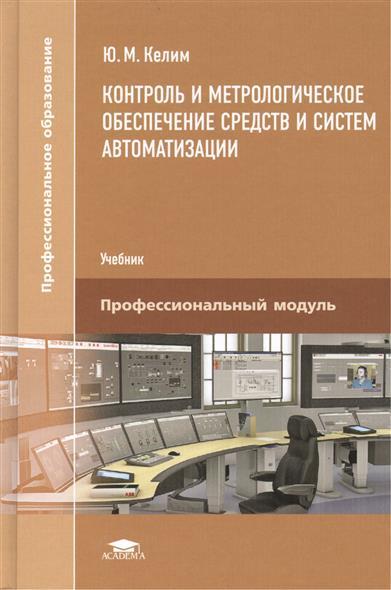Контроль и метрологическое обеспечение средств и систем автоматизации. Учебник