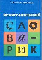 Орфографический словарик для учащ. нач. школы