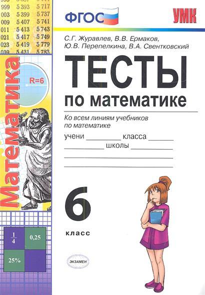 Тесты по математике. 6 класс. Ко всем линиям учебников по математике