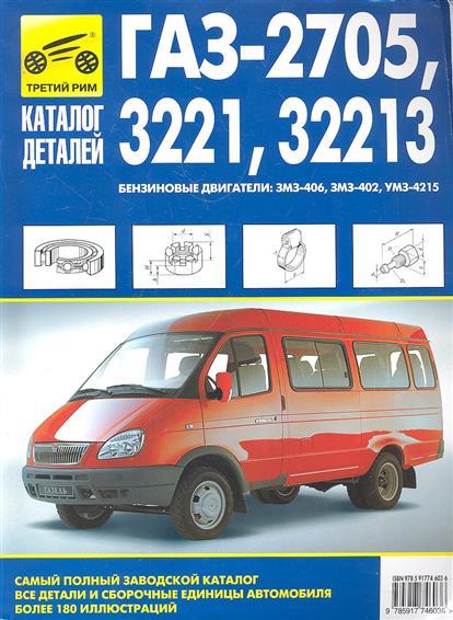 ГАЗ-2705 3221 32213 Бенз. дв. ЗМЗ-406 ЗМЗ-402 УМЗ-4215 Кат. дет.