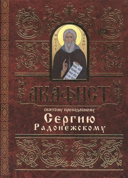 Акафист святому преподобному Сергию Радонежскому александр трофимов акафист святому праведному иоанну русскому