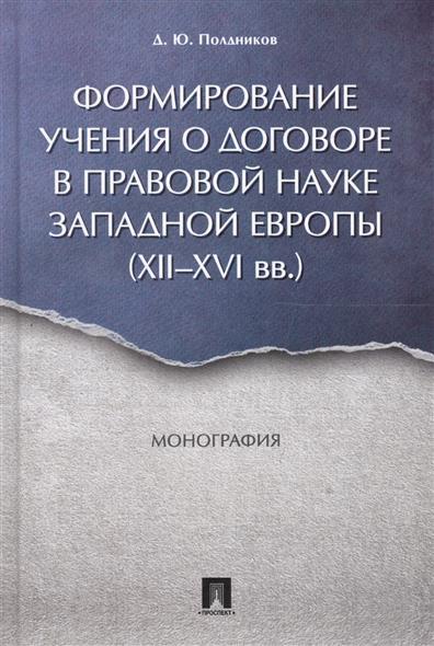 Формирование учения о договоре в правовой науке Западной Европы (XII-XVI вв.). Монография