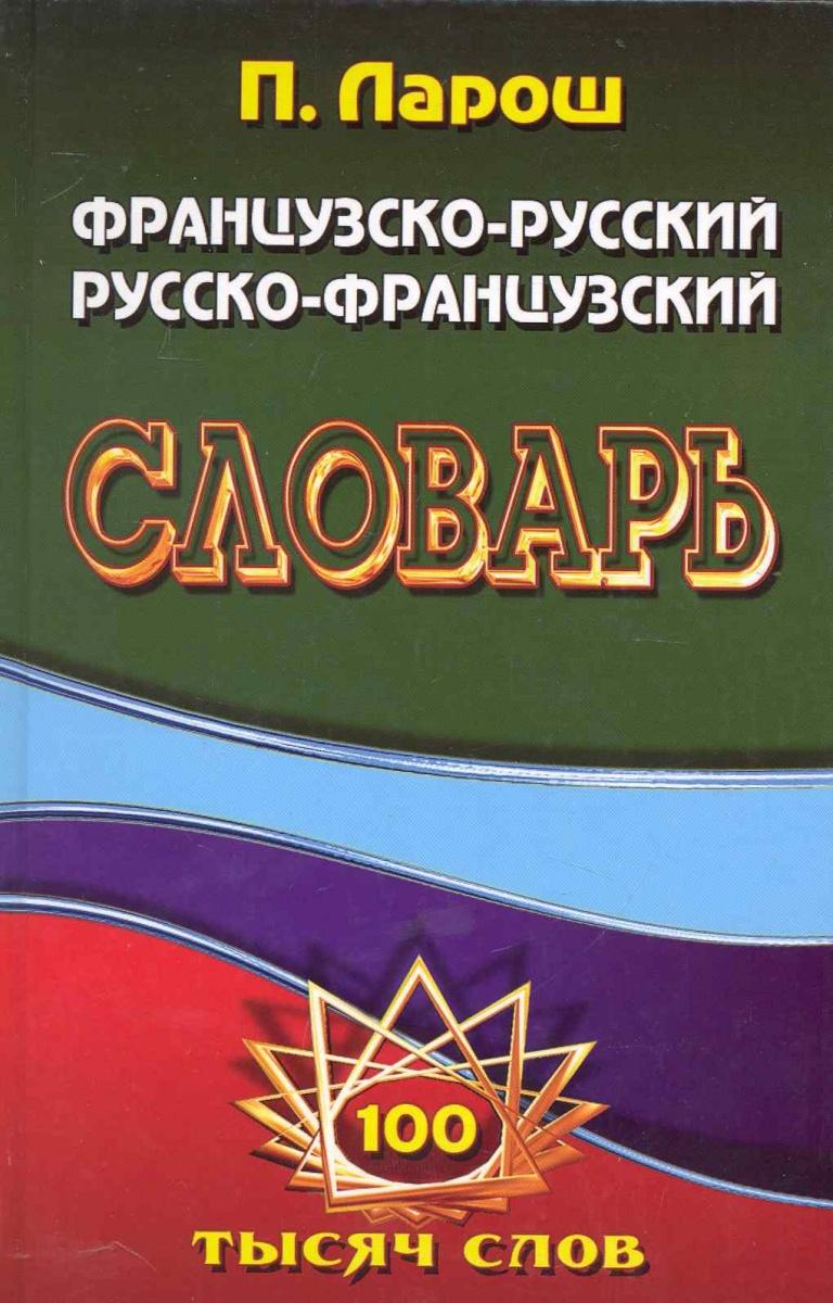 Франц.-рус. рус.-франц. словарь с грамм. приложением