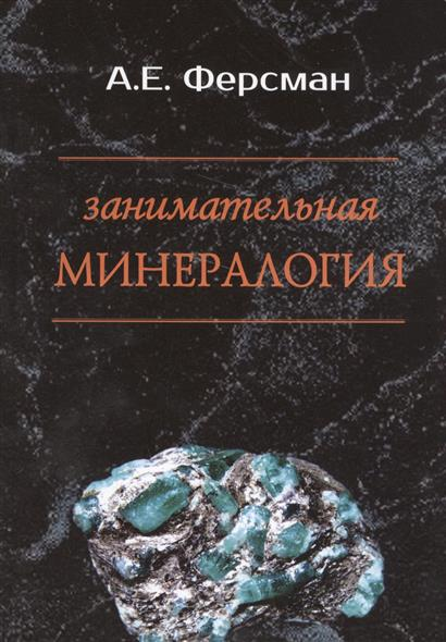 Ферсман А. Занимательная минералогия александр ферсман занимательная минералогия