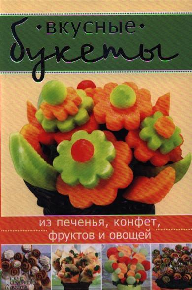Вкусные букеты из печенья, конфет, фруктов и овощей