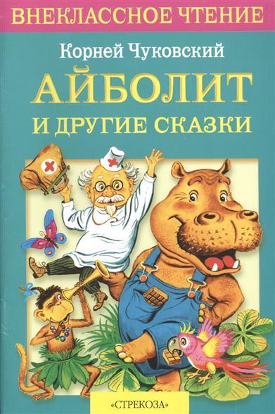 Айболит и др. сказки