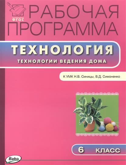 Воронеж: учебники:-технология 8 класс (симоненко);-сборник задач по физике 7-9 класс (лукашик)