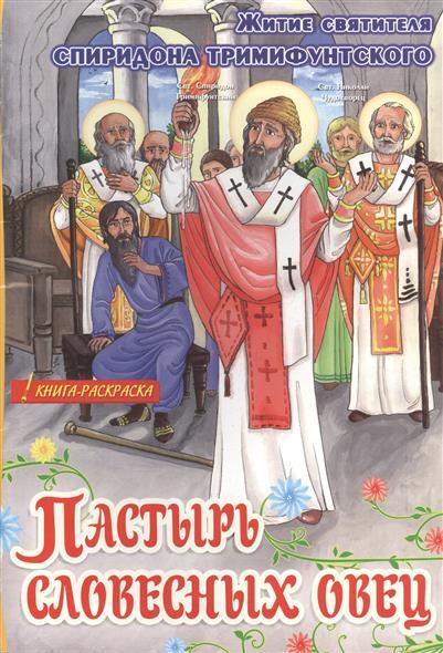 Пастырь словесных овец. Житие святителя Спиридона Тримифунтского в пересказе для детей. Книга-раскраска