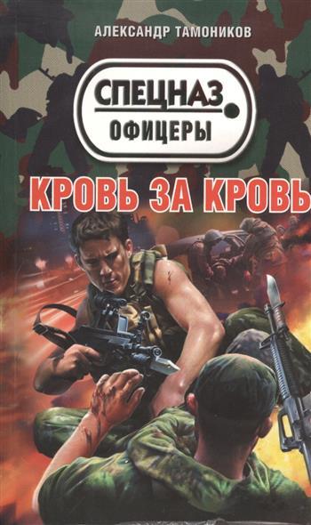Тамоников А. Кровь за кровь обуховский а кровь зоны