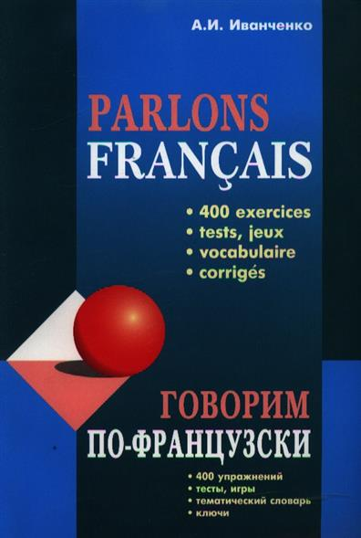 Говорим по-французски Сб. упражнений для развития устн. речи