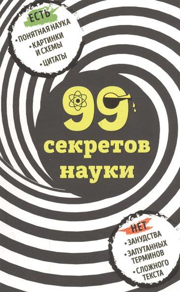 Сердцева Н. 99 секретов науки ISBN: 9785699927388 цена