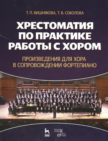 Хрестоматия по практике работы с хором. Произведения для хора в сопровождении фортепиано