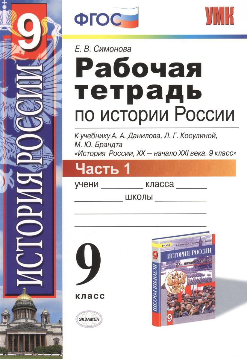 Гдз история россии а.а данилов л.г косулина 7 класс онлайн