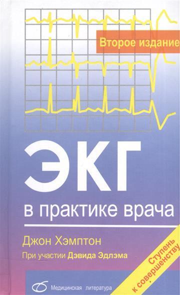 Хэмптон Дж., Эдлэм Д. ЭКГ в практике врача