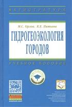 Гидрогеоэкология городов. Учебное пособие