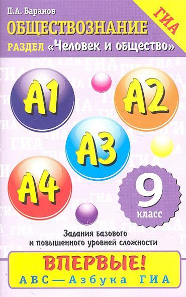 """Обществознание. Содержательный блок """"Человек и общество"""". Задания базового и повышенного уровней сложности А1-А4. 9 класс"""