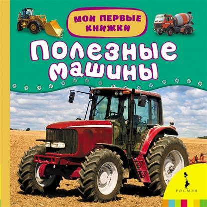 Кочеткова А. (ред.) Полезные машины полезные машины