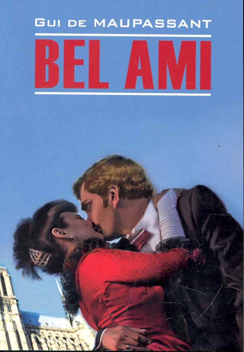 Bel Ami / Милый друг