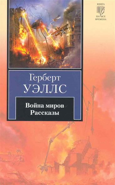 Уэллс Г. Война миров Рассказы уэллс г д война миров книга для чтения на английском языке