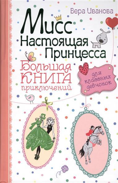 Мисс Натоящая Принцесса. Большая книга приключений для классных девчонок