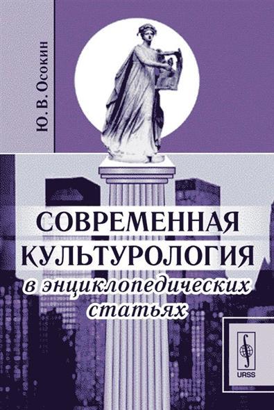 Современная культурология в энциклопедических статьях