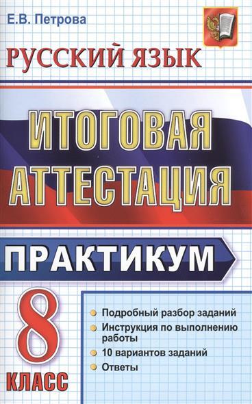 Русский язык. Итоговая аттестация. Практикум по выполнению типовых тестовых заданий. 8 класс