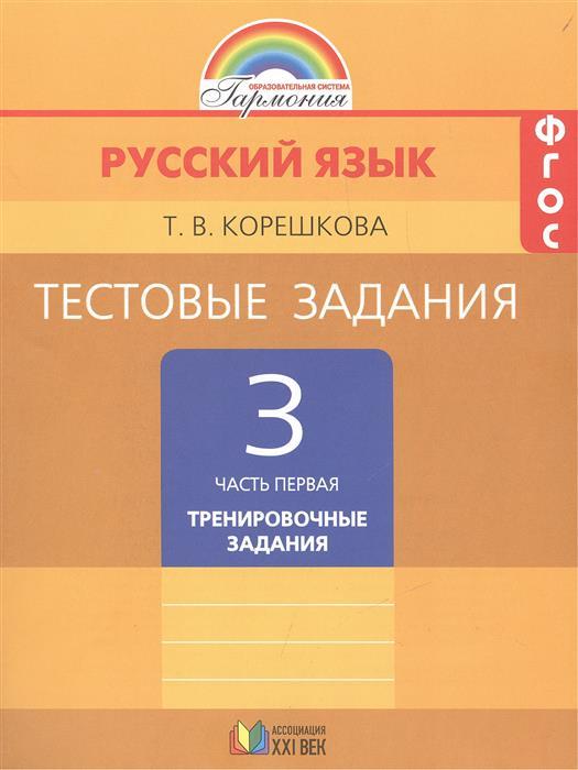 Корешкова Т. Русский язык. Тестовые задания. 3 класс. В двух частях. Часть первая. Тренировочные задания т в корешкова русский язык 3 класс тестовые задания в 2 частях часть 1