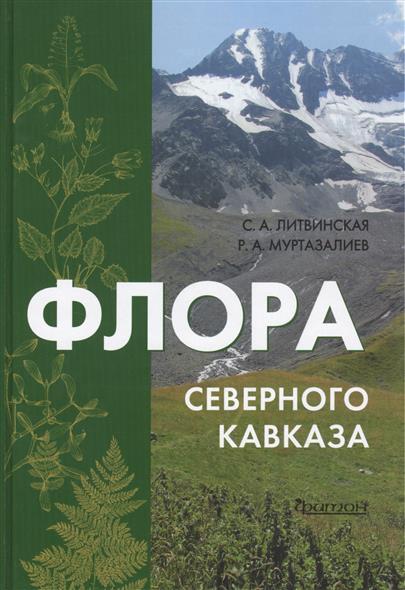 Флора Северного Кавказа Атлас-определитель