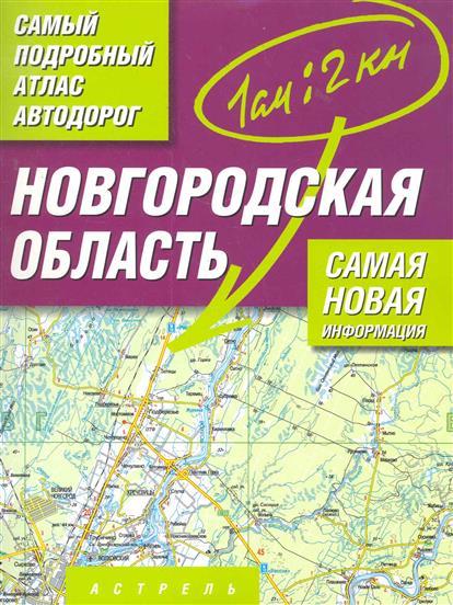 Самый подробный атлас а/д Новгородская обл.