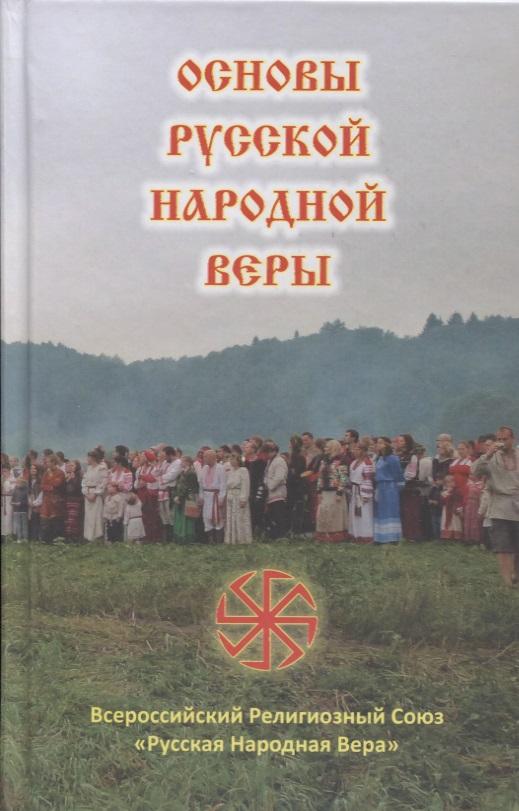 Удалова С. (ред.) Основы Русской Народной Веры