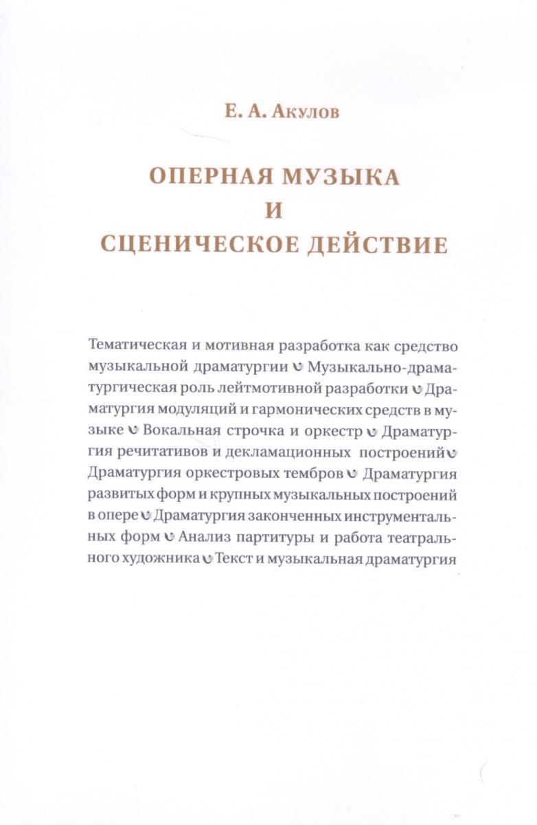 Акулов Е. Оперная музыка и сценическое действие