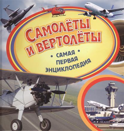 Бакурский В. Самолеты и вертолеты самолеты и вертолеты globo игрушка машинка с водителем