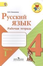 Русский язык. 4 класс. Рабочая тетрадь. В 2-х частях (комплект из 2-х книг)
