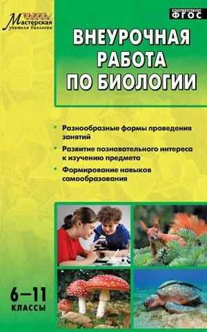 Работа по биологии 6 11 классы