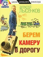Лысенков А. Берем камеру в дорогу