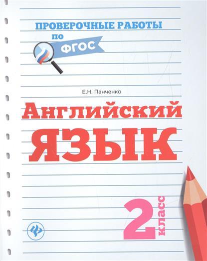Панченко Е. Английский язык. 2 класс панченко е английский язык 2 класс