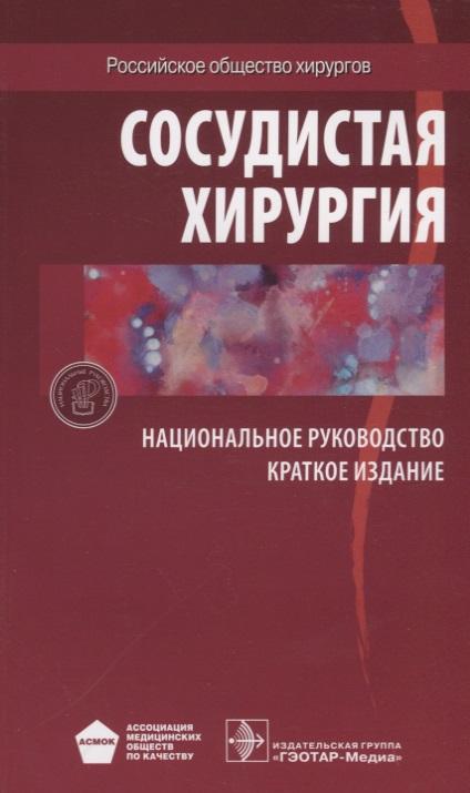 Савельев В., Кириенко А. (ред.) Сосудистая хирургия. Краткое издание а а савельев беседка – это просто