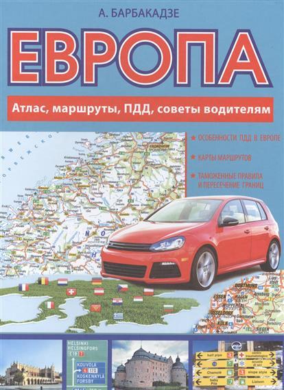 Барбакадзе А. Европа: Атлас, маршруты, ПДД, советы водителям