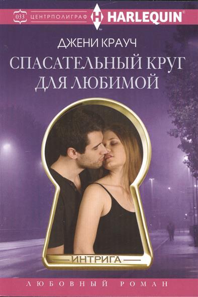 Крауч Дж. Спасательный круг для любимой крауч дж неожиданная встреча роман isbn 9785227061751