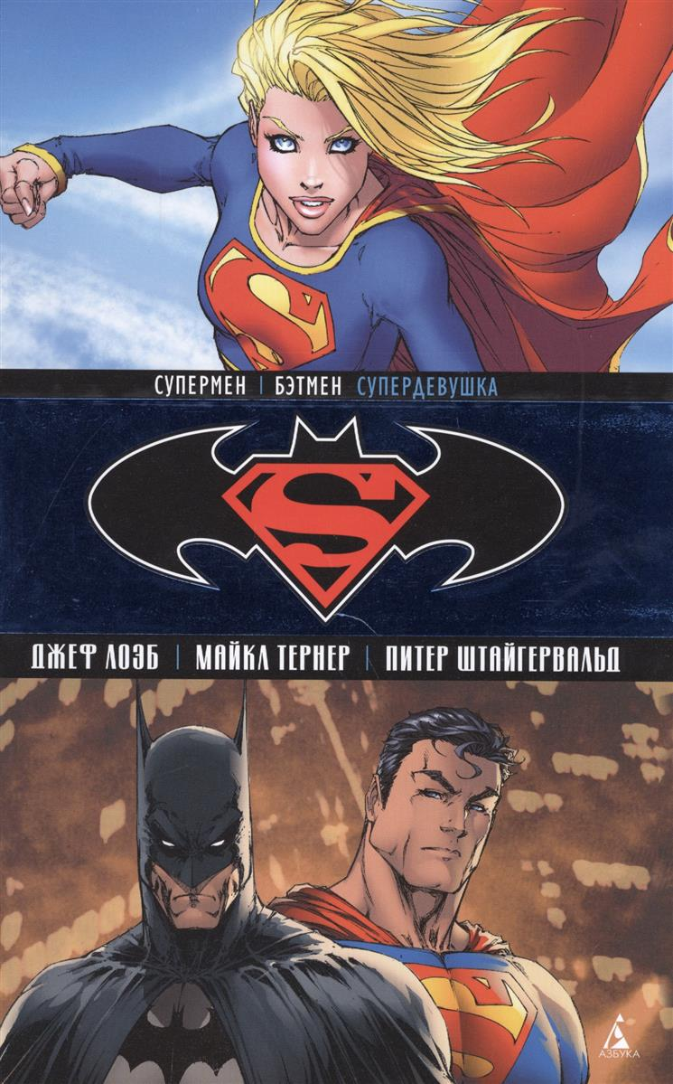 Лоэб Дж., Тернер М., Штайгервальд П. Супермен / Бэтмен. Книга 2. Супердевушка дини п бэтмен detective comics э нигма детектив консультант