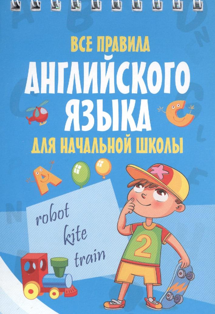 Все правила английского языка для начальной школы отсутствует простейший способ выучить все правила английского языка для начальной школы