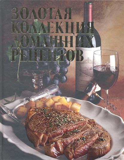 Братушева А. (ред.) Золотая коллекция домашних рецептов