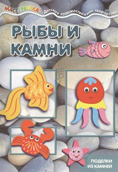 Мастерилка. Рыбы и камни. Поделки из камней для детей 4-10 лет