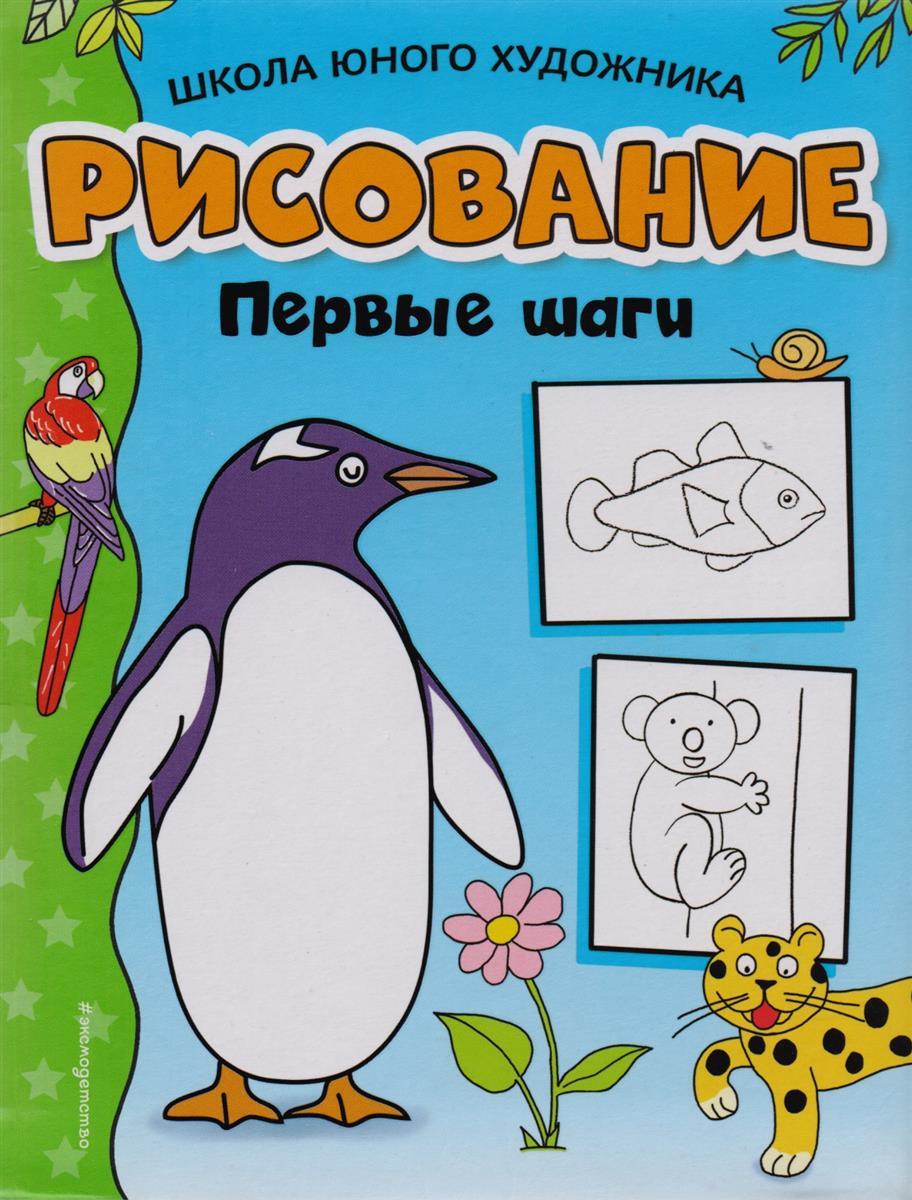 Кожедуб В. (ред.) Рисование. Первые шаги книги эксмо рисование первые шаги обновленное издание