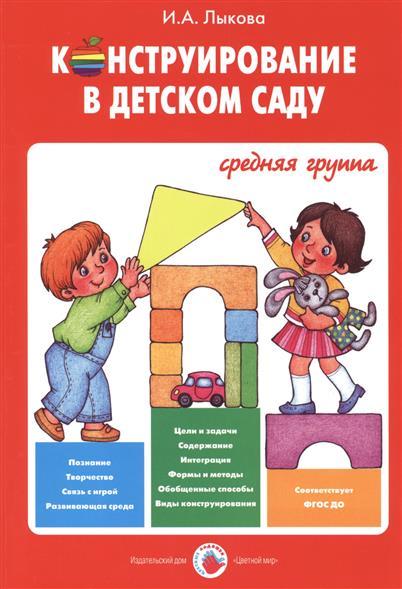 Конструирование в детском саду. Средняя группа. Учебно-методическое пособие к парциальной программе