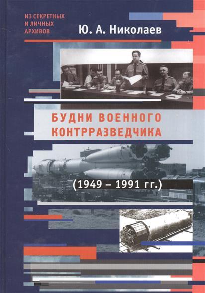 Николаев Ю. Будни военного контрразведчика (1949-1991)
