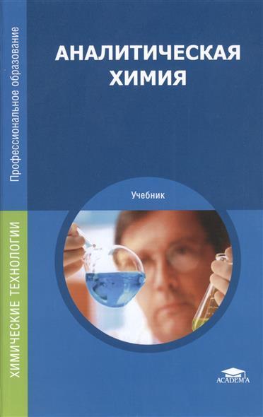 Аналитическая химия. Учебник. 10-е издание, переработанное и дополненное