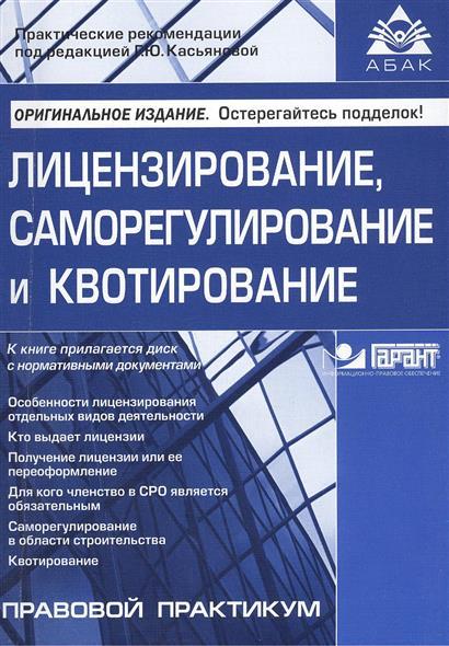 Лицензирование, саморегулирование и квотирование (+CD)